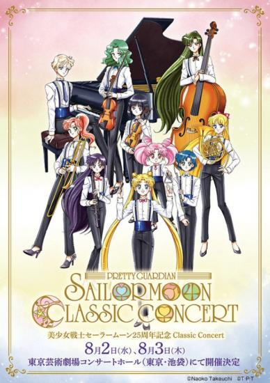 Sailor moon anime classic concert