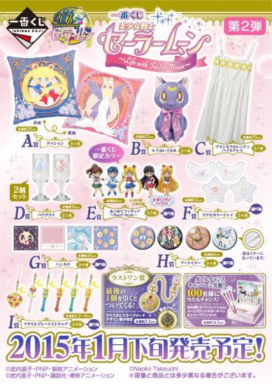 Sailormoon ichiban kuji lotteryprizes2015k