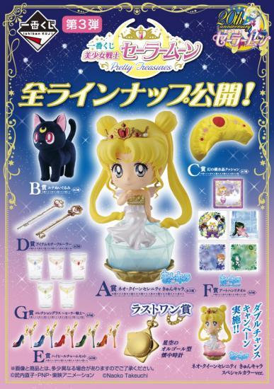 Sailormoon pretty treasures ichiban kuji lottery prize2015b